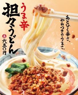 丸亀製麺「うま辛坦々うどん」2018年10月9日3