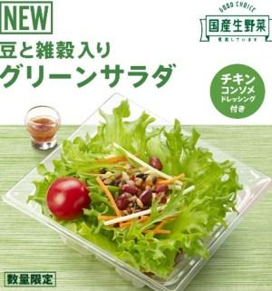 ケンタッキー 豆と雑穀入りグリーンサラダ