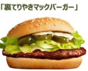マクドナルド 裏てりやきマックバーガー
