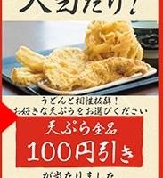丸亀製麺クーポン天ぷら100円引き