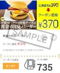 sマクドナルドクーポン735黄金の月見バーガー単品370円