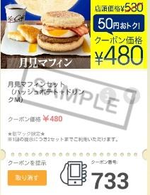 sマクドナルドクーポン733月見マフィン朝マックセット480円
