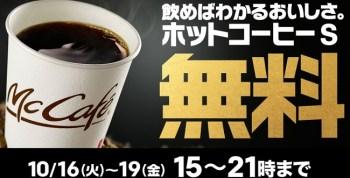 マックのコーヒーS無料キャンペーン2018年10月16日~19日