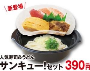 くら寿司「人気寿司&うどんサンキューセット390円税別」