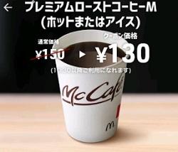 マクドナルドスマートニュースクーポン20190111-88コーヒーM