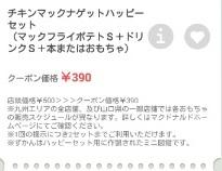 マクドナルドクーポンハッピーセットナゲット390円