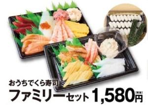 くら寿司「おうちでくら寿司ファミリーセット1580円税別」