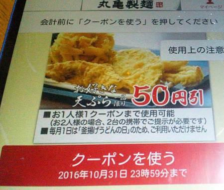 丸亀製麺 天ぷら50円引きクーポン2016年10月