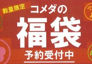 コメダ珈琲の福袋2017