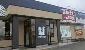 はま寿司店舗