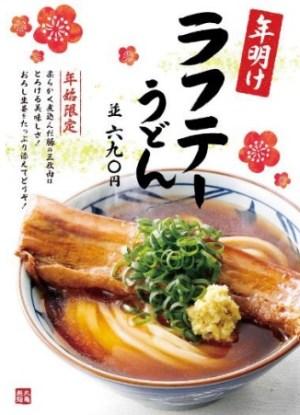 丸亀製麺の年明けラフテーうどん2017年1月1日