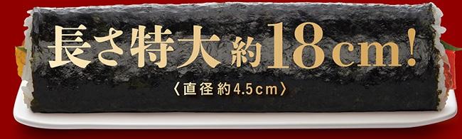 はま寿司「恵方巻きのサイズ、長さ、直径」