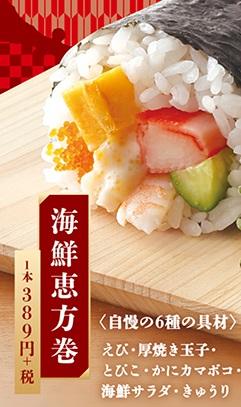 はま寿司「海鮮恵方巻き2019」