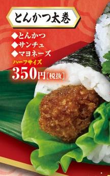 くら寿司の恵方巻き2019トンカツ太巻