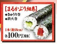 くら寿司の恵方巻き2019まるかぶり細巻