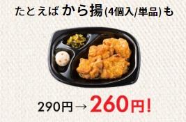 14時~18時おかず30円引き