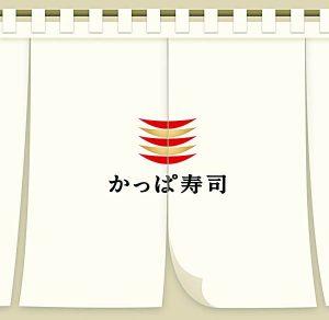 かっぱ寿司スマホアプリ
