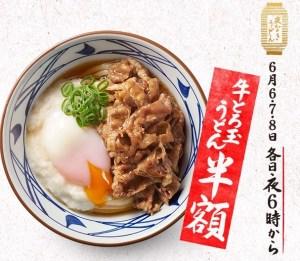 丸亀製麺「夜なきうどんで牛とろ玉うどん半額」2017年4月25日