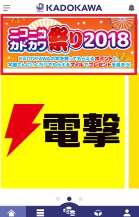 マクドナルドニコニコKADOKAWAアプリポテト無料1