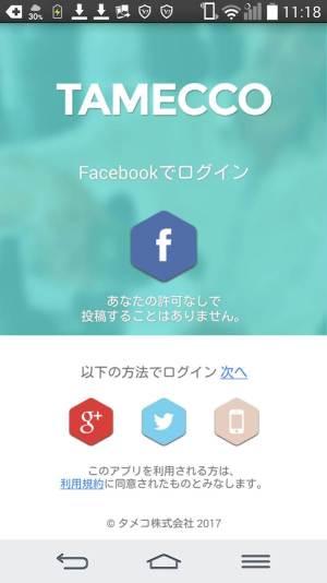 Tameccoアプリその2