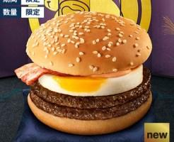 マック「月食バーガー2017」2017年9月6日2