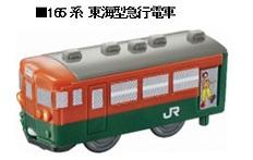 「プラレール2017、165系東海型急行電車」8