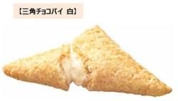 「三角チョコパイ白」