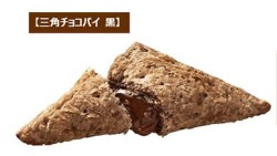 「三角チョコパイ黒」
