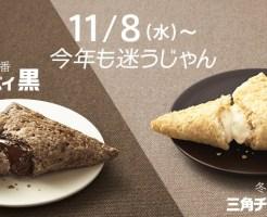 「三角チョコパイ2017(黒、白)」2017年11月8日