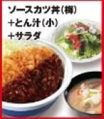 かつやの600円ランチ「ソースカツ丼(梅)+とん汁(小)+サラダ」
