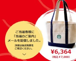 スタバの福袋7000円