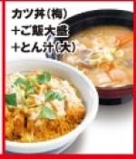 かつやの650円ランチ「カツ丼(梅)ご飯大盛り+とん汁(大)」
