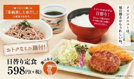 和食さと「日替わりランチ598円」