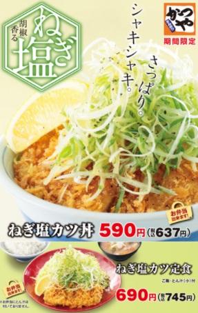 かつや新メニュー「ねぎ塩カツ丼」2018年4月20日