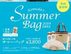 コメダ夏の福袋2019夏のお楽しみ袋サマーバック2019年7月12日から