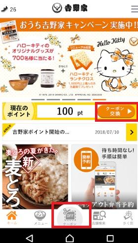 吉野家アプリ2