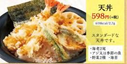 和食さとのお持ち帰り「天丼598円」
