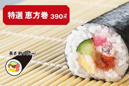 かっぱ寿司の恵方巻き2019特選恵方巻390円