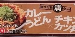 かつや「カレーうどんカツ丼」「カレーうどんカツ定食」