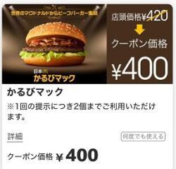 マクドナルドクーポンかるびマック単品400円