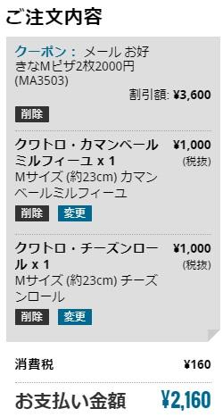 ドミノ・ピザ2枚以上でMサイズ1枚1000円