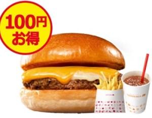 ロッテリアのクーポン絶品チーズバーガー+ポテトS+ドリンクS550円