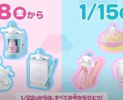 ハッピーセット次回2021年1月シナモロール6種類おもちゃ