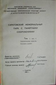 Саратовский-мемориальный-парк-с-памятными-сооружениями.Пояснительная-записка.