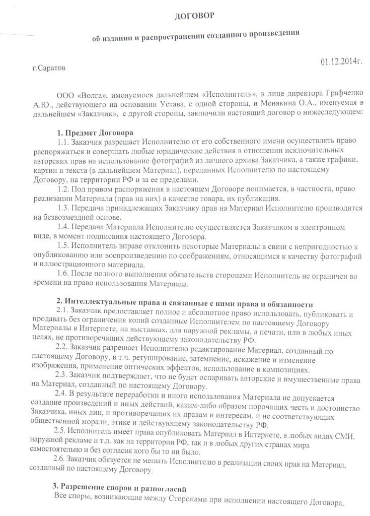 Сомнительный договор между Менякиной О.А. и Графченко А.Ю. ИД Волга 1