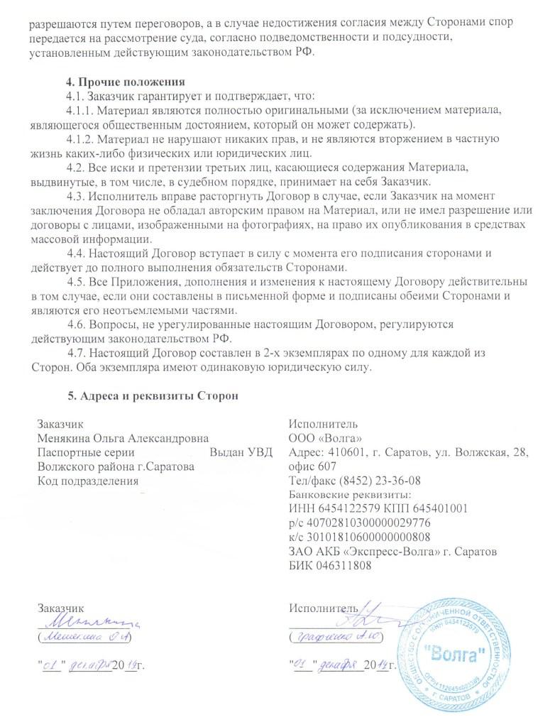 Сомнительный договор между Менякиной О.А. и Графченко А.Ю. ИД Волга 2