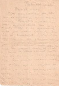 фронтовое-письмо-лейтенанта-Менякина-1944-1