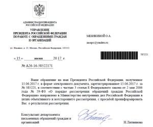 Регистрация-обращения-Менякиной-О.А.-к-президенту-Путину-В.В.