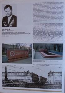 Менякин---Архитектурное-наследие-Сталинграда