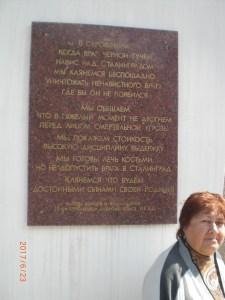Ольга Александровна Менякина у Памятника Чекистам